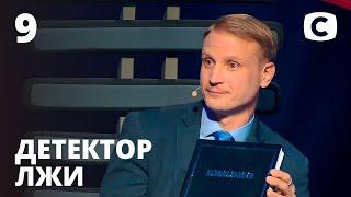 Детектор лжи 2020 – Выпуск 9 от 26.10.2020   Алексей Савченко