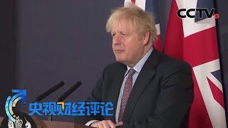 《央视财经评论》 20201225 英国脱欧,脱了!妥了?  CCTV财经 - YouTube