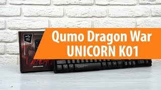 Распаковка Qumo Dragon War UNICORN K01 / Unboxing Qumo Dragon War UNICORN K01