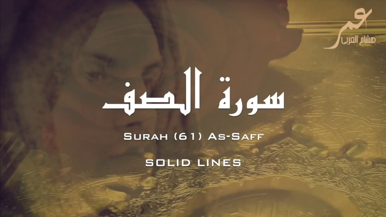 Surah Al Saff - The Ranks (#61) - Quran + TRANSLATION - Omar Hisham Al Arabi