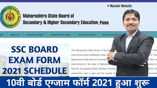 SSC Board Exam 2021 Form Filling Schedule Declared | Maharashtra Board | Dinesh Sir