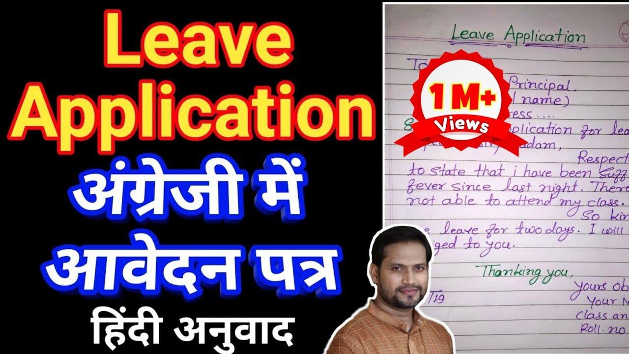 Leave application in English    छुट्टी के लिए अंग्रेजी में आवेदन पत्र कैसे  लिखें?🔥