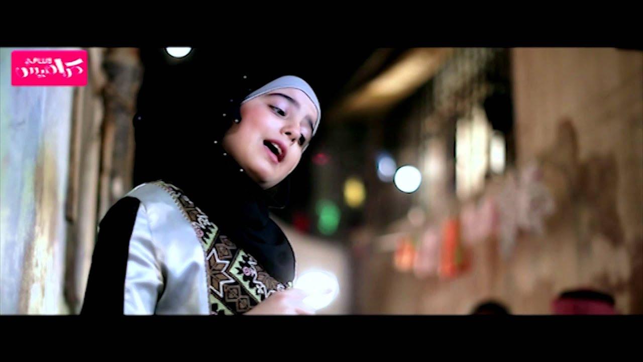كليب طل القمر رمضان امل قطامي بدون ايقاع قناة كراميش الفضائية Karameesh Tv Youtube