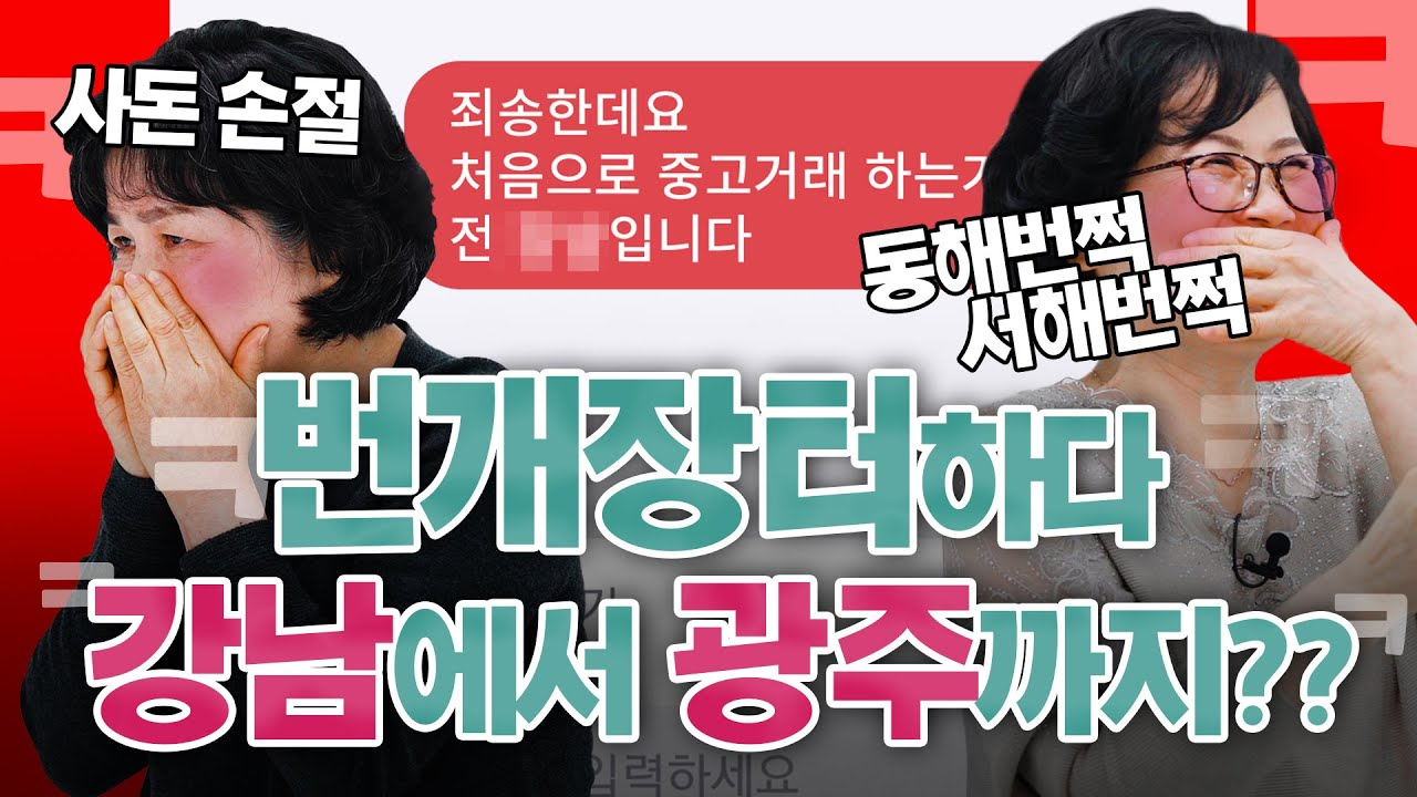 """""""안 팔래ㅠ 무서워😢"""" 중고 거래 어플 처음 써보는 할머니들의 찐 반응! so cute~ㅣ앱쓴다 앱써💦 EP.9 번개장터 편"""