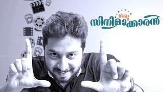 Oru Cinemakkaran l Ramzan Special l Mazhavil Manorama