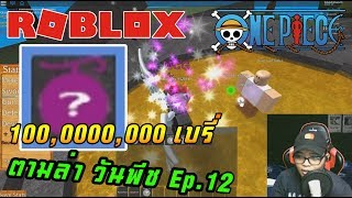 the Devil's fruit, with 100 million random 💰 beri #Roblox Ep.12.