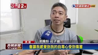 2018九合一-對韓國瑜政見反感 超級韓粉轉支持陳其邁-民視新聞