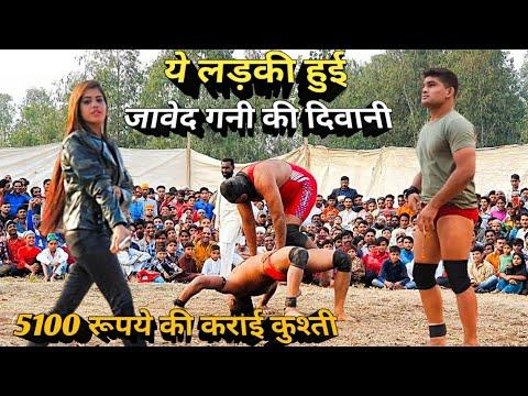 इस लड़की ने 5100 रूपये दे कर कराई जावेद गनी की कुश्ती।। Javed Gani Ki Kushti