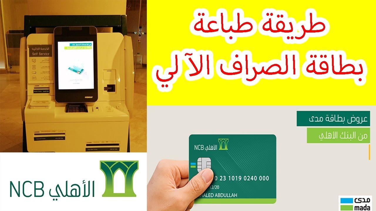 طريقة طباعة بطاقة الصراف الالي الخاصة بالبنك الاهلي بالسعودية بدون رسوم Youtube