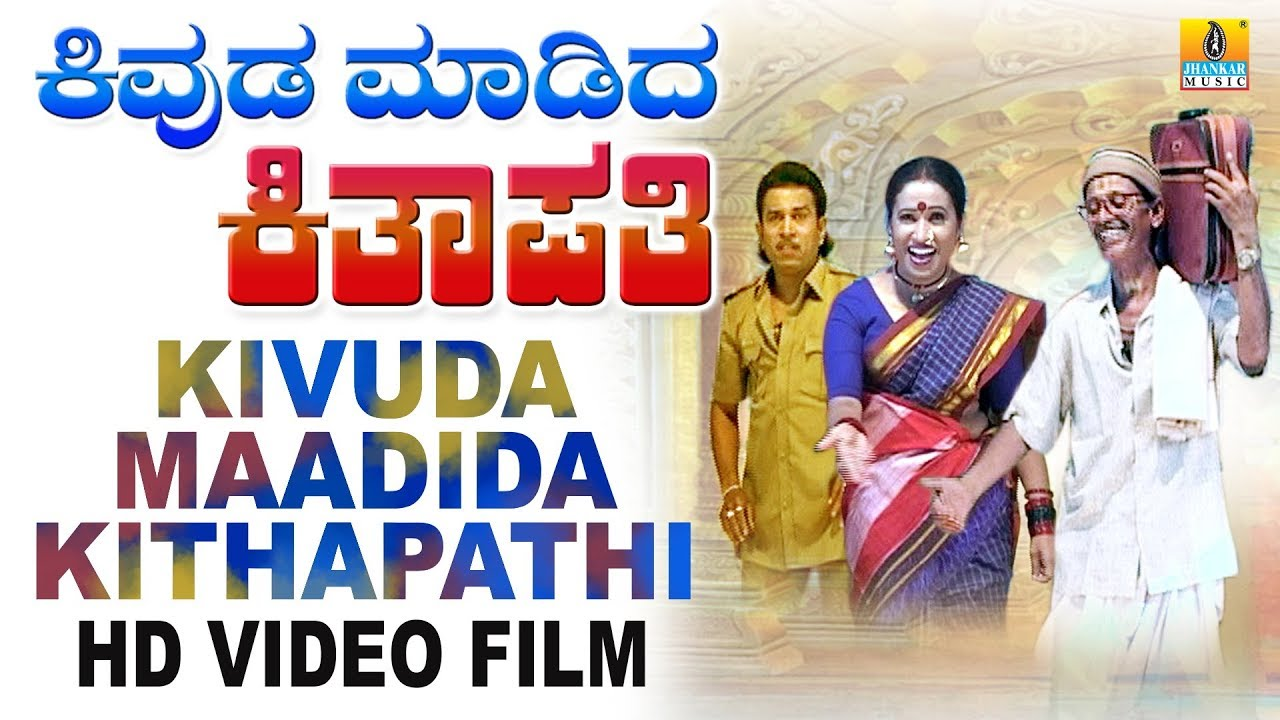Kivuda Maadida Kithapathi(ಕಿವುಡ ಮಾಡಿದ ಕಿತಾಪತಿ) - Kannada Comedy Drama