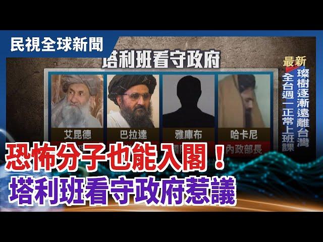 【民視全球新聞】恐怖分子也能入閣! 塔利班看守政府惹議 2021.09.12