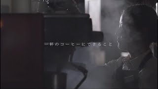 TULLY'S COFFEE MIYAZAKI 15th ANNIVERSARY 「一杯のコーヒーにできるこ...