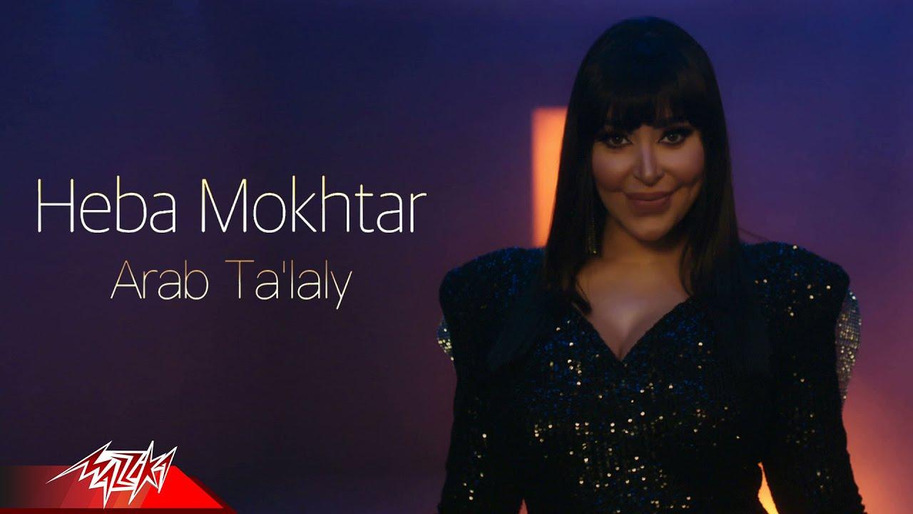 Heba Mokhtar - Arab Taalaly   Music Video - 2021   هبه مختار -  قرب تعلالى