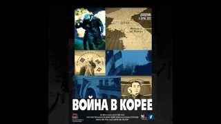 Война в Корее OST - 3.Krupa Grovi+action