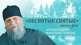 Архимандрит Марк (Быстриков) - о приходе в монастырь и школе казначейства у старца отца Нафанаила