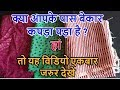 Waste Cloth Best Reuse Idea In Hindi || Waste Cloth Best Recycle Idea In Hindi