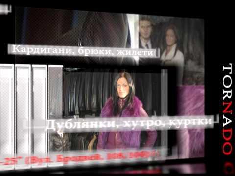 Дубленки, кожаные куртки в Интренет магазине Мир кожи и Меха.из YouTube · Длительность: 46 с  · Просмотров: 792 · отправлено: 14.05.2013 · кем отправлено: Игорь Вакар