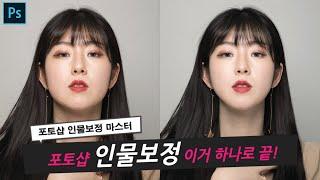 포토샵 인물보정 마스터 강좌 V2 - 성형,피부,색감보정까지 한 번에  끝!