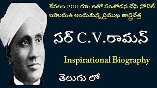 Sir C.V. Raman Inspirational Biography In Telugu I National Science Day I Raman Effect I