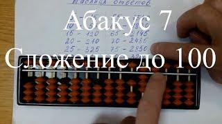 Ментальная арифметика / Абакус 7 / Сложение цифр до 100
