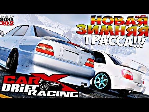 CarX Drift Racing (ПК) | Новая зимняя трасса!!! | БАГИ и езда ПОД ВОДОЙ