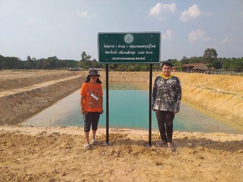 โครงการ 1 ตำบล 1 กลุ่มเกษตรทฤษฎีใหม่ ที่ได้รับการสนับสนุนการขุดบ่อ บ่อแรกของจังหวัดอุบลราชธานี