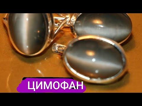 Кольцо серьги кошачий глаз-цимофан-хризоберилл-серебро 925КОШКА