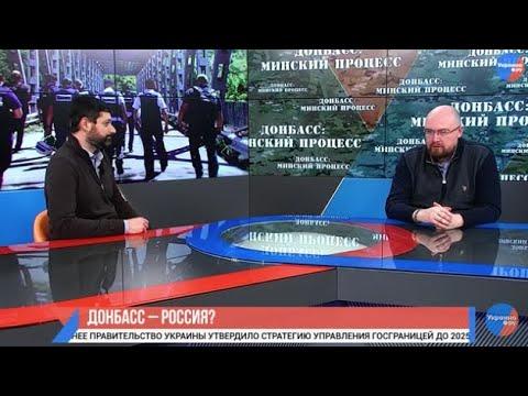 Донбасс: Минский процесс. Путь Крыма неизбежен?