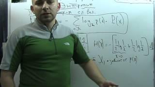 Теория информации лекция 1 часть 2 (энтропия - определение)