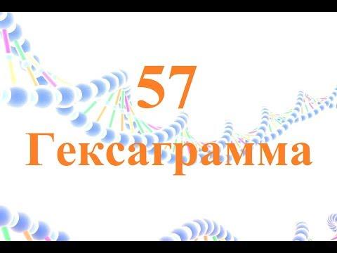57 Гексаграмма
