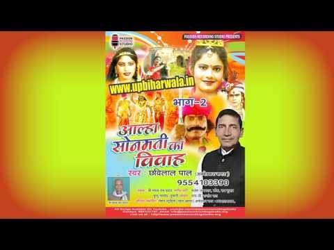 Aalha Sonmati Ka Vivah (Birha) Part2 Chhavilal Pal
