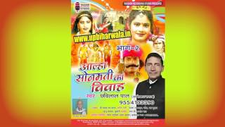 Aalha Sonmati Ka Vivah (Birha) Part  2 Chhavilal Pal