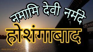 Namami Devi Narmade   Hoshangabad Bridge   Morning View   Sandeep Rai
