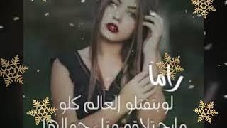 اجمل فيديو 🤗عل اسم راما ،لايك 👍ارجوكم 💗