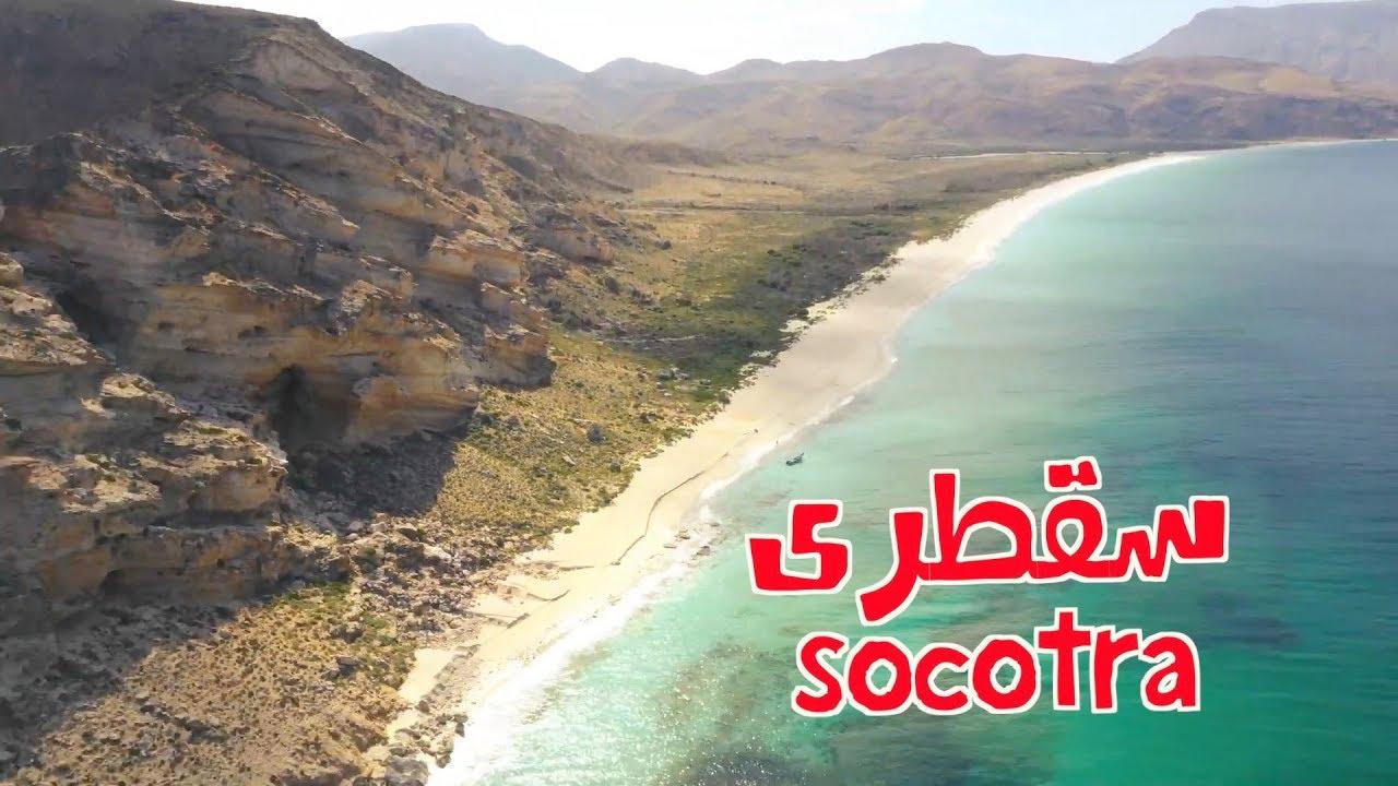 أجمل مناظر جزيرة سقطرى The Most Beautiful Island In The World