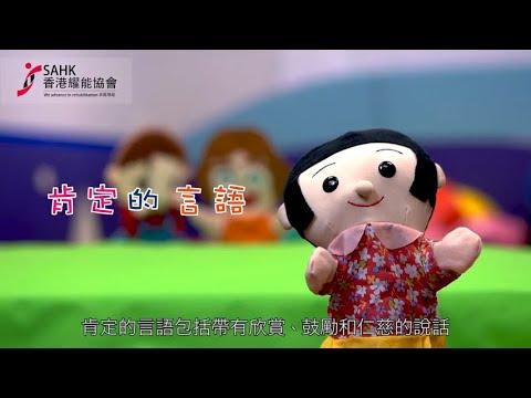 【SAHK】香港耀能協會丨抗疫系列 - 親子愛語錦囊(上) - YouTube