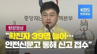 """[중앙재난안전대책본부] """"외국인근로자 기숙사 493곳 …"""