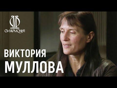 Интервью с Викторией Мулловой // Interview with Viktoria Mullova (with subs)