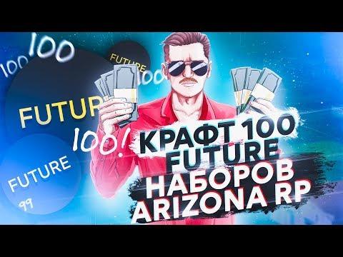 КРАФТ 100 FUTURE НАБОРОВ НА ARIZONA RP [МАССОВЫЙ КРАФТ] 16#