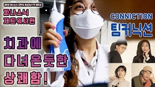 치과의사 희진 - 팀커닉션 파나소닉 PR챌린지 홍보영상