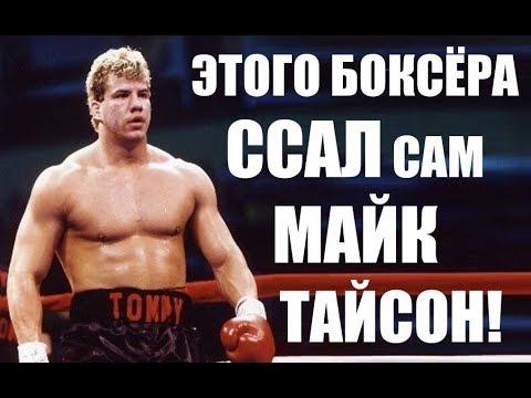ЗЛОЙ боксёр, которого