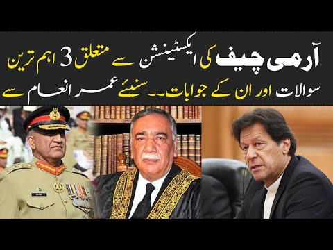 3 most IMPORTANT Questions regarding the case of Army Chief's extension & their Answers || Umer Inam