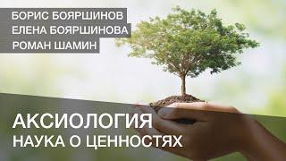 Аксиология (наука о ценностях) с Романом Шаминым