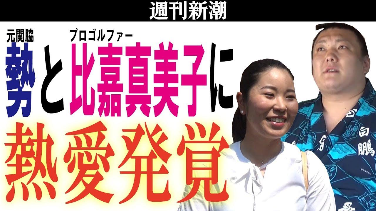 【週刊新潮】交際発覚の「勢」と「比嘉真美子」 本人に直撃