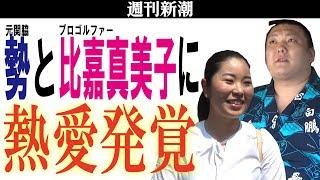【詳細】https://www.dailyshincho.jp/article/2018/06271700/ 元関脇の...