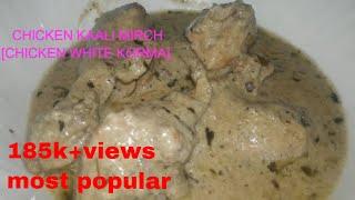 चिकन काली मिर्च chicken kali mirch korma restaurant style,shahi chicken white korma hindui/urdu