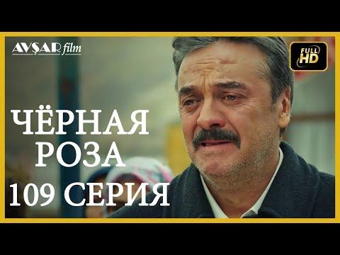 Чёрная роза 109 серия (Русский субтитр)