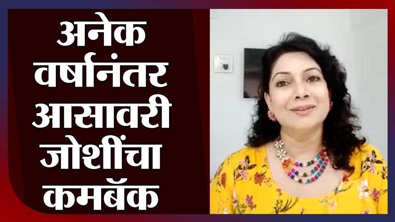 Download Asawari Joshi | 'स्वाभिमान… शोध अस्तित्वाचा' अभिनेत्री आसावरी जोशींचा नव्या मालिकेतून कमबॅक -tv9