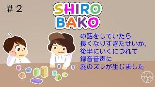 アニメ『SHIROBAKO』についておしゃべりしました。 略称「ひみしあ」。 役者のさほと梢栄が好きなことを好きなように話したり、遊びまくる秘密基地。 それを配信という劇場で ...