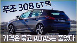 [시승기] 푸조 308 GT팩, 가격 묶고 ADAS 풀…